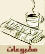 هفت نشریه برگزیده سال هشتاد و شش