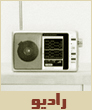 هفت برنامه رادیویی برگزيده سال هشتاد و شش
