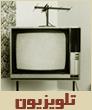 هفت برنامه تلويزيونی برگزيده سال هشتاد و چهار